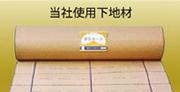7. 防水紙貼り