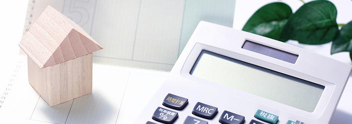 屋根のリフォームで得する融資制度