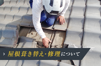屋根葺き替え・修理について
