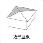 方形屋根(ほうぎょうやね)