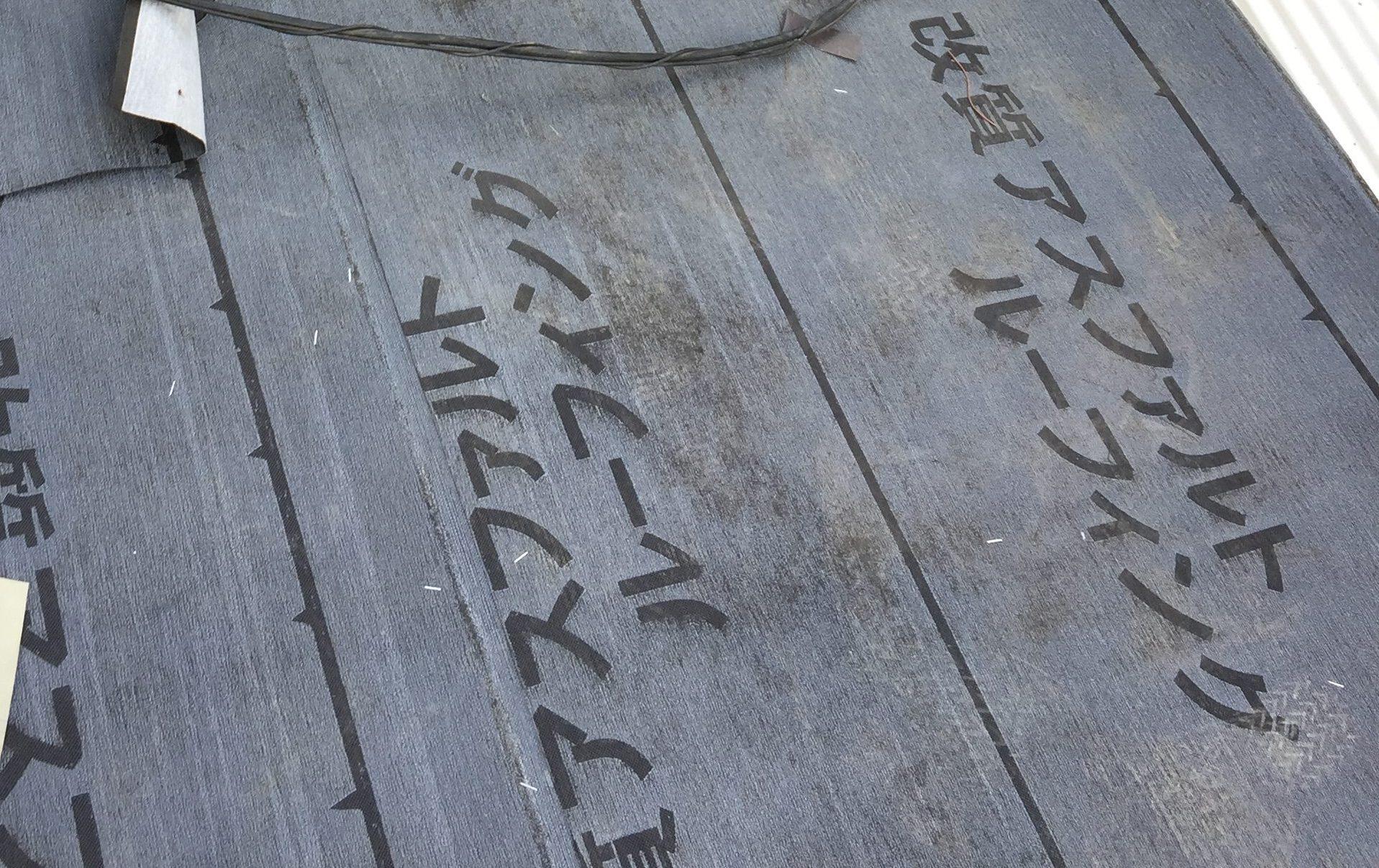屋根工事 板金屋根 下葺き材 岡山