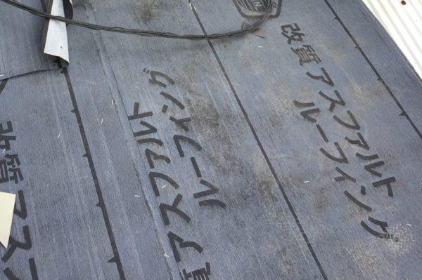 岡山県赤磐市で屋根工事 板金工事 防水紙ゴムアス