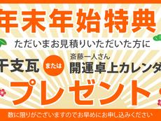 年末年始キャンペーン!干支瓦・斎藤一人カレンダープレゼント